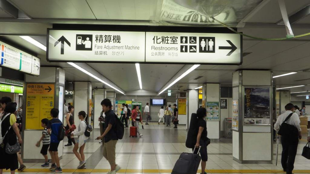 สถานีรถไฟ Shonan Shinjuku line มีห้องน้ำให้บริการฟรี