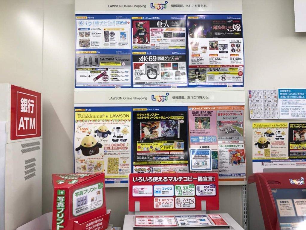 Lawson ในญี่ปุ่น สามารถซื้อบัตรโดยสารรถบัส บัตรคอนเสิร์ตต่างๆ หรือบัตรเข้าชมพิพิธภัณฑ์ต่างๆ ได้