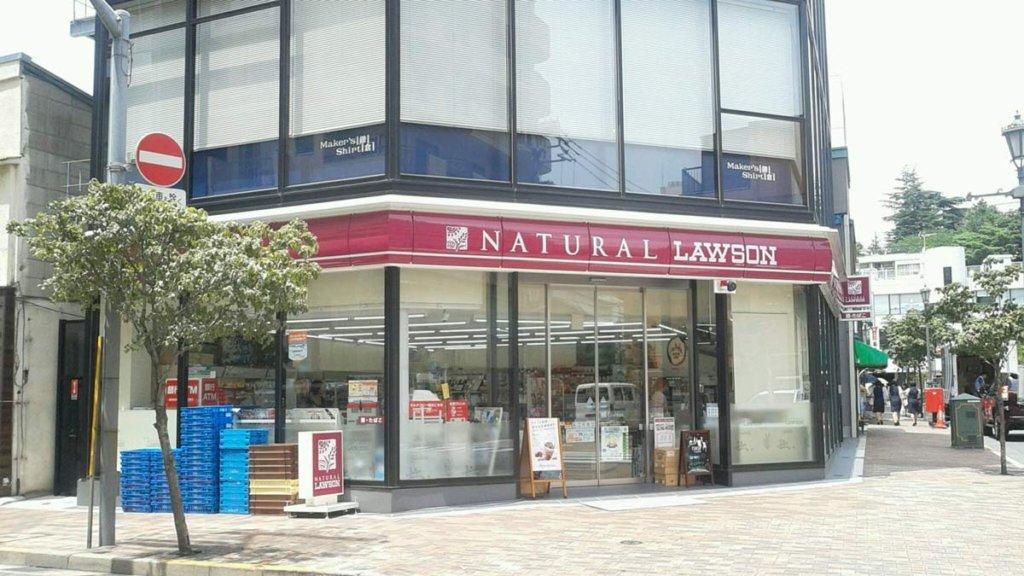 ร้าน Natural Lawson ในญี่ปุ่น