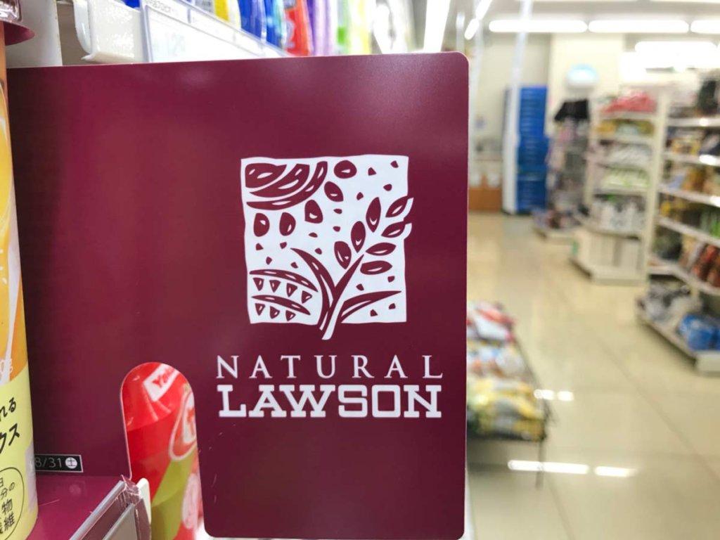 โลโก้ของร้าน Natural Lawson ในญี่ปุ่น จะเป็นรูปธัญพืชสีแดง เบอร์กันดี (Burgundy Red) ที่มีความหมายเกี่ยวกับ ธรรมชาติ และความอุดมสมบูรณ์