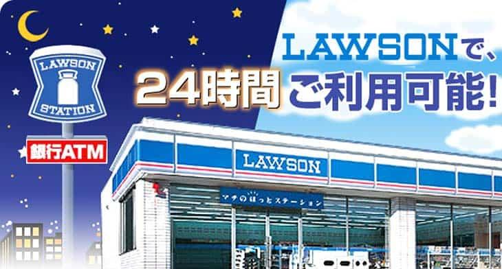 Lawson ในญี่ปุ่น มี ATM ไว้ให้ลูกค้าสามารถถอนเงิน โอนเงิน ได้ตลอด 24 ชั่วโมง