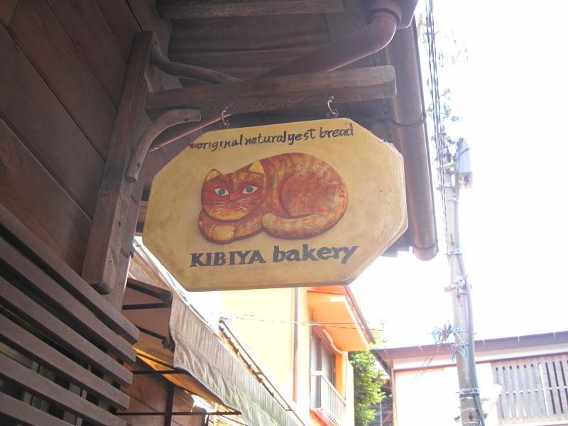 ป้ายร้าน Kibiya Bakery เป็นรูปแมวเหมี่ยว