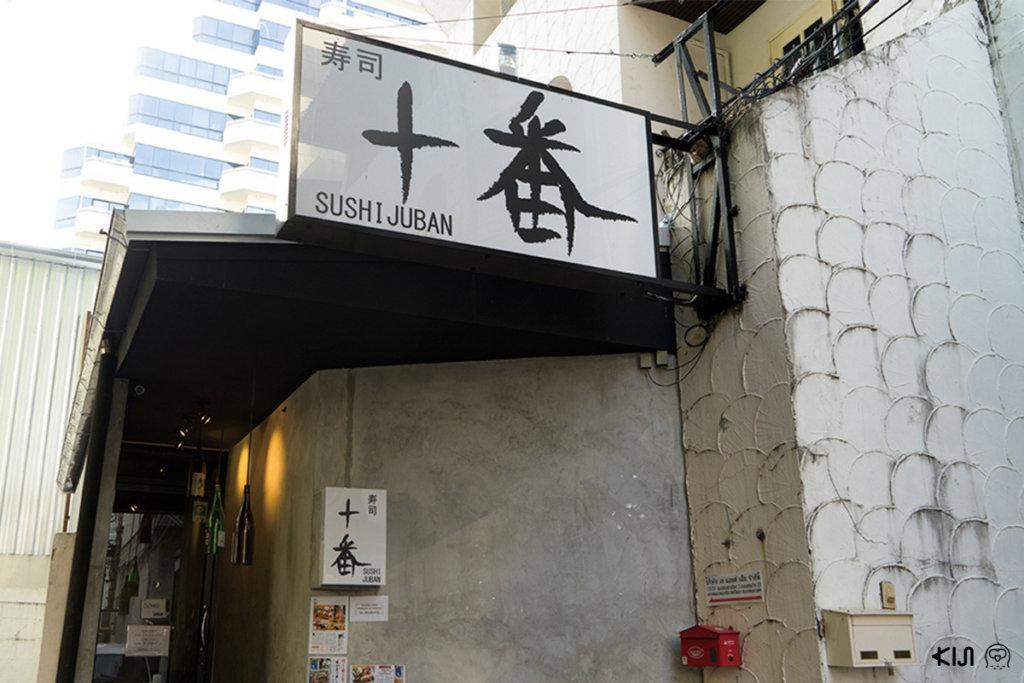 """""""วาระยากิ"""" (Warayaki) : Sushi Juban"""