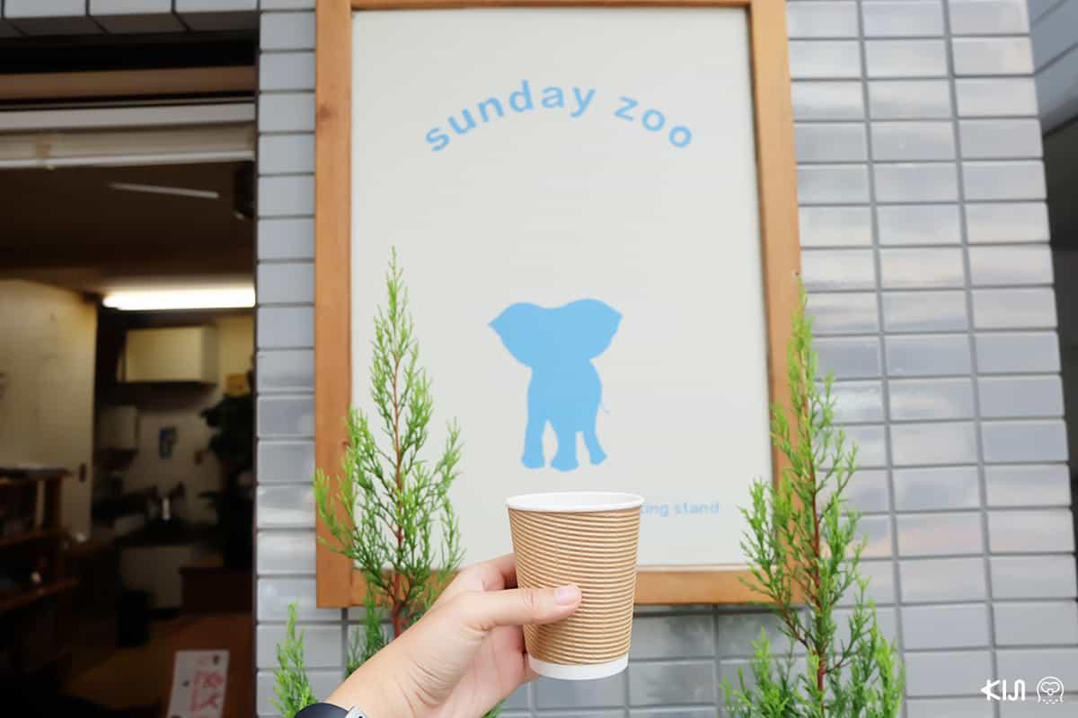 ร้านกาแฟ SUNDAY ZOO