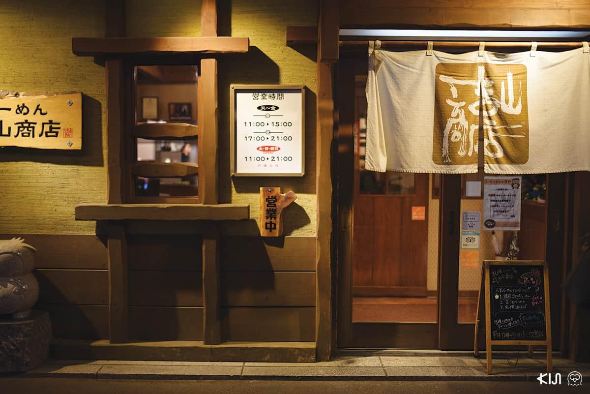 HOKKAIDO RAMEN : ร้าน YOSHIYAMA SHOTEN