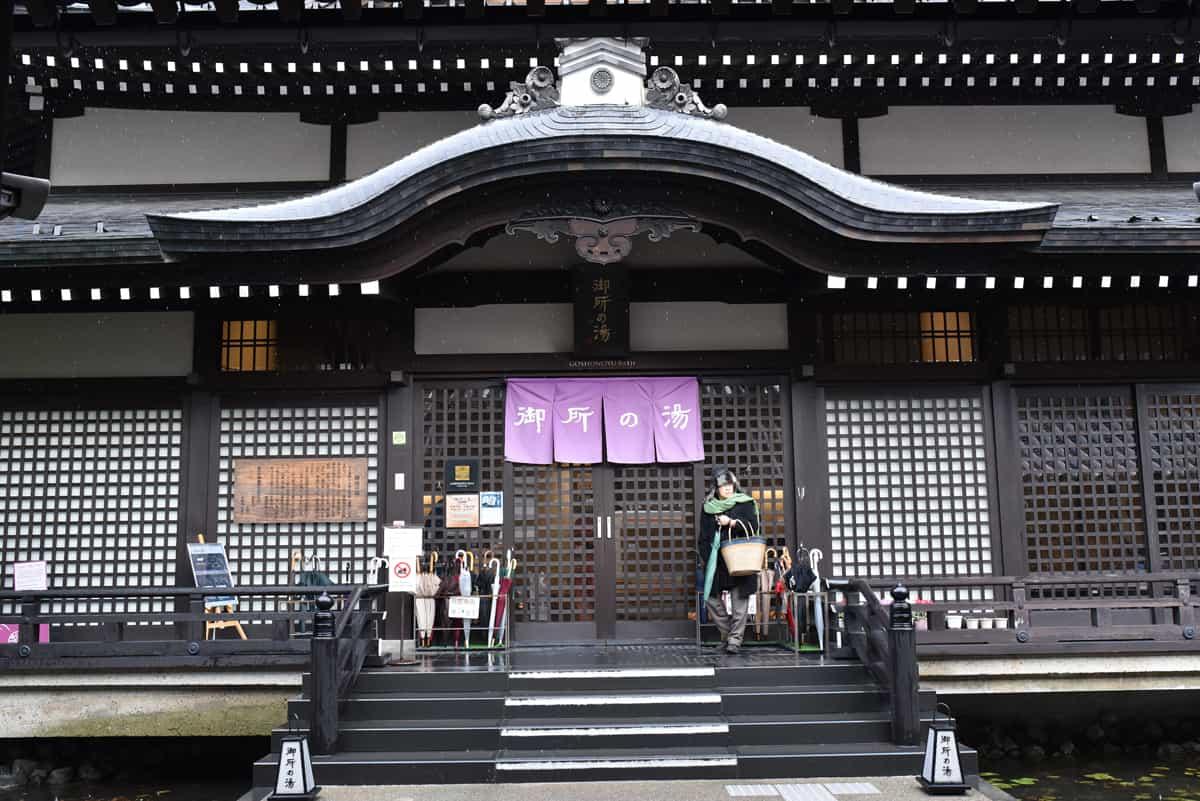 Goshonoyu Onsen