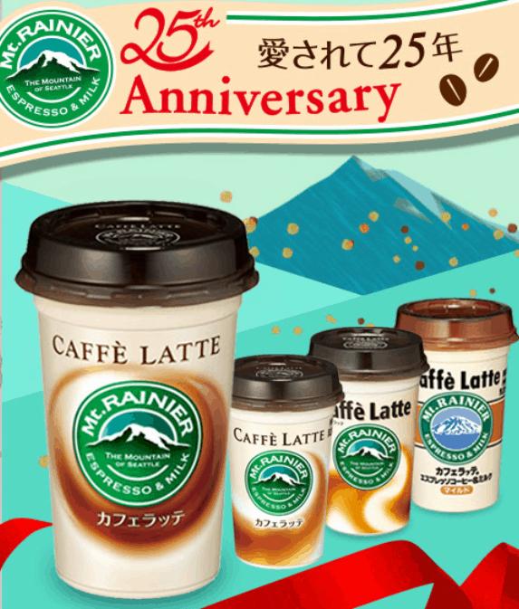 Mt.Rainier : รสพื้นฐาน Café Latte ใน 25 ปีนี้ ดีไซน์ Packaging ก็เปลี่ยนไปตามสมัย