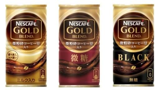 กาแฟกระป๋อง Nescafe Gold Blend ของญี่ปุ่น