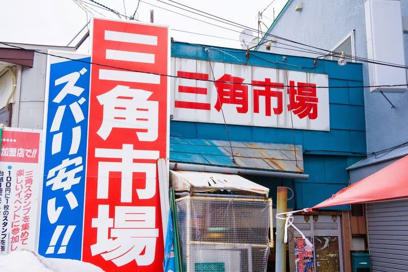 ตลาดปลาน่าเดินในฮอกไกโด : ตลาดซังคะคุ (Sankaku Market)