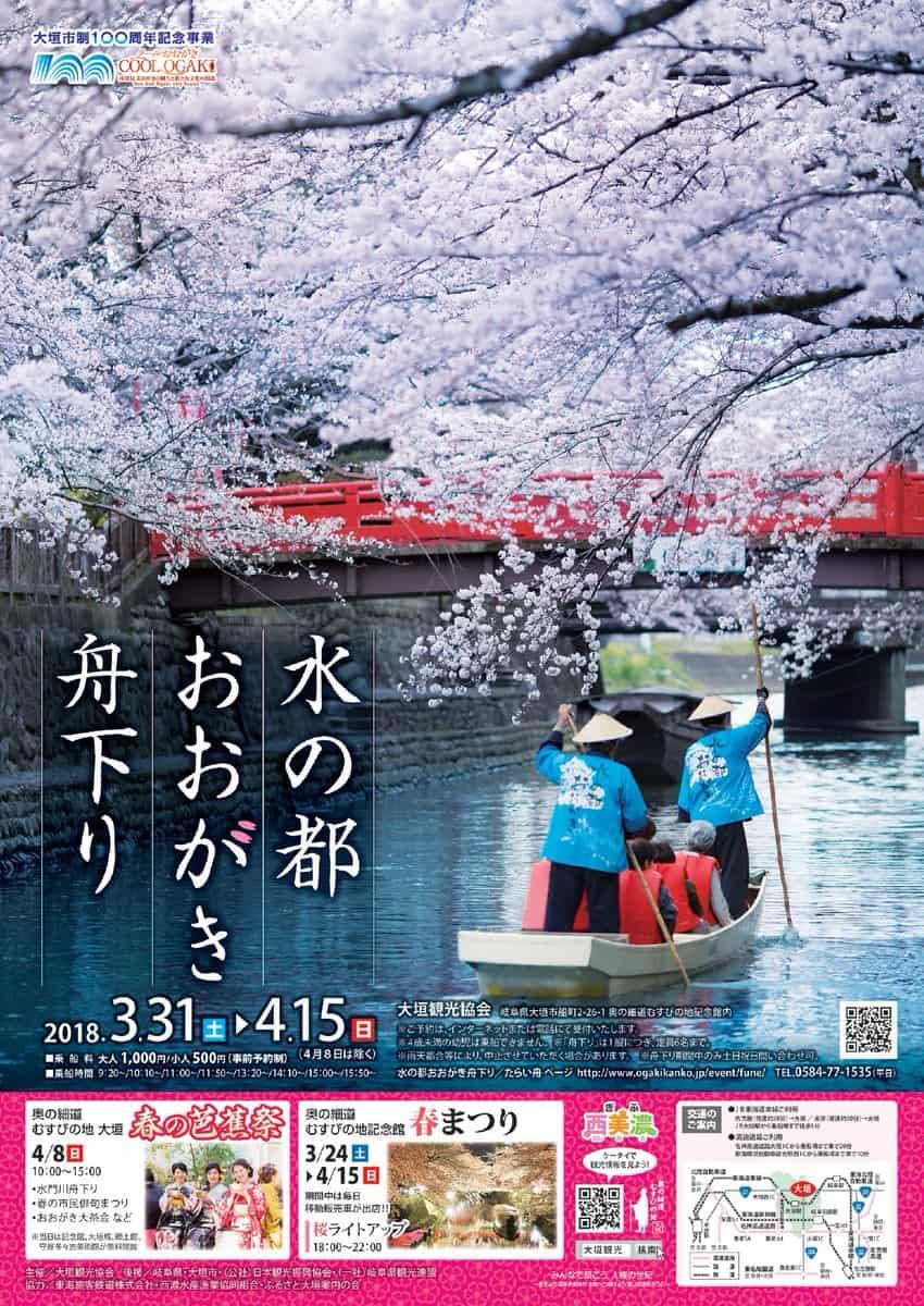 """ที่โอกาคิ มีงานเทศกาล """"ล่องเรือชมซากุระ"""" เป็นประจำทุกปี ตามแม่น้ำซุยมง"""