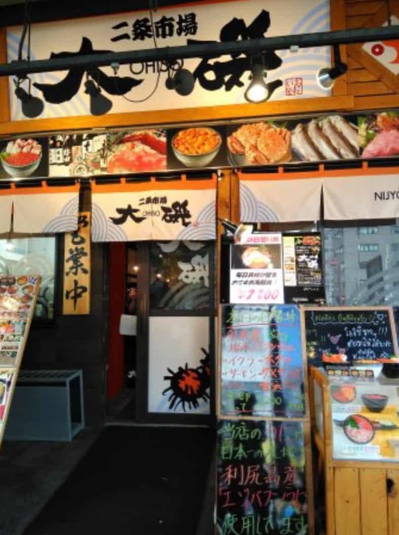 ร้านอาหารที่ตลาดปลานิโจ (Nijo Market)