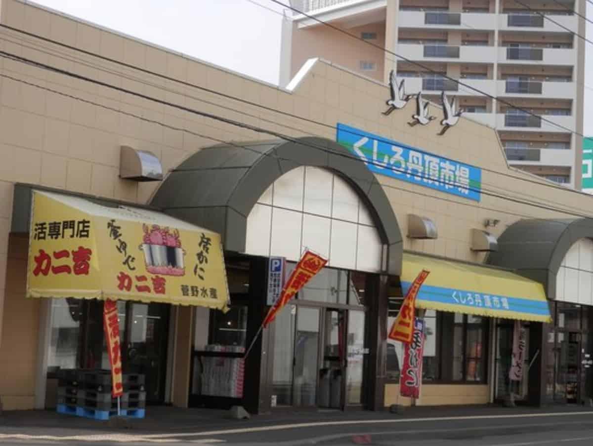 ตลาดปลาน่าเดินในฮอกไกโด : ตลาดคุชิโระ ทังโจะ (Kushiro Tancho Market)