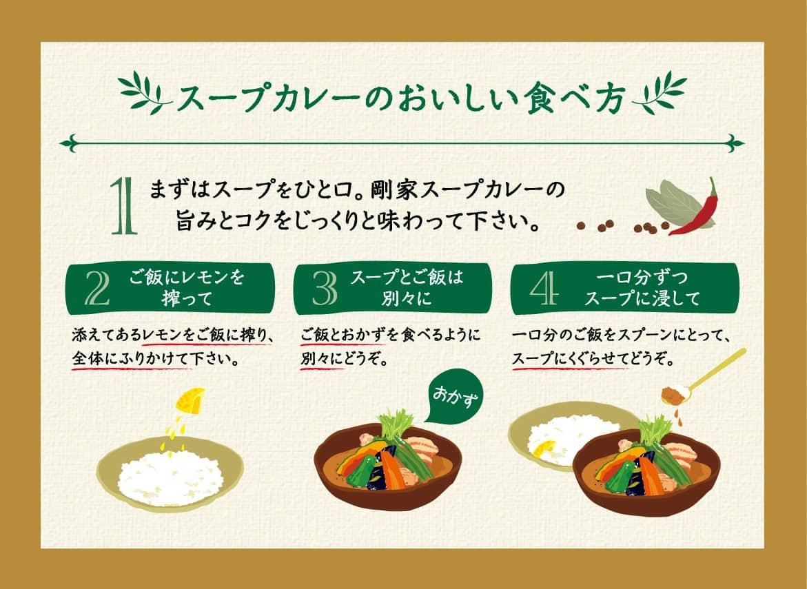 วิธีกิน ซุปแกงกะหรี่ แบบญี่ปุ่น