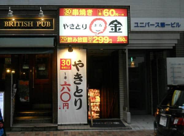 ร้าน Marukin Yakitori