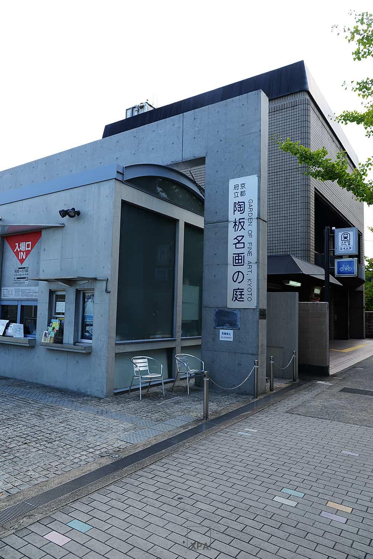 ห้องขายตั๋วด้าหน้า Kyoto Garden of Fine Arts