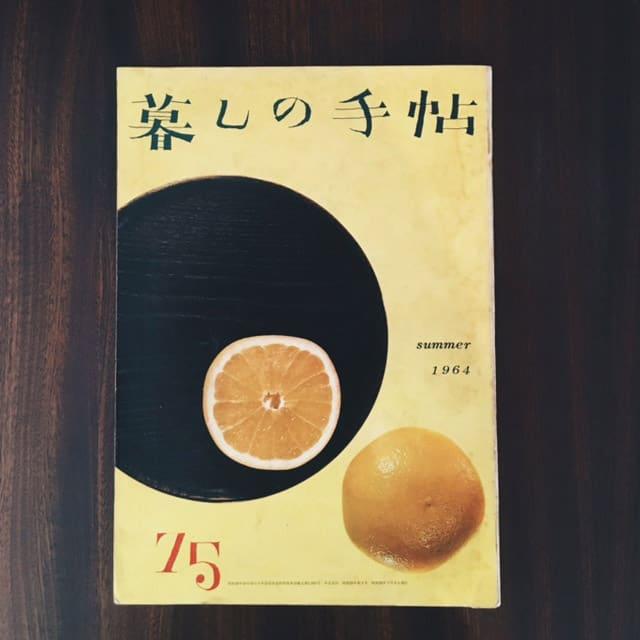 นิตยสาร Kurashi no Techo ปกส้ม