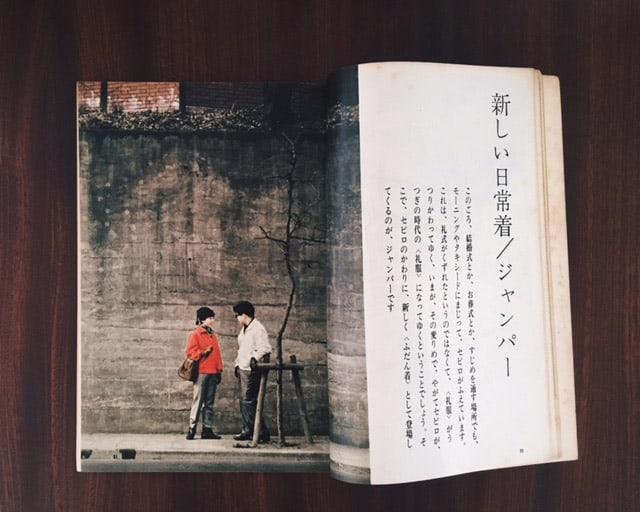 เนื้อหาภายในนิตยสาร Kurashi no Techo