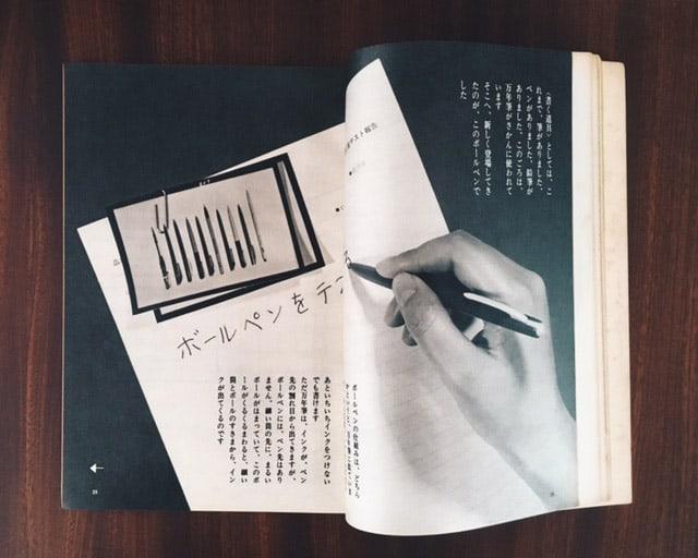 ภายในนิตยสาร Kurashi no Techo