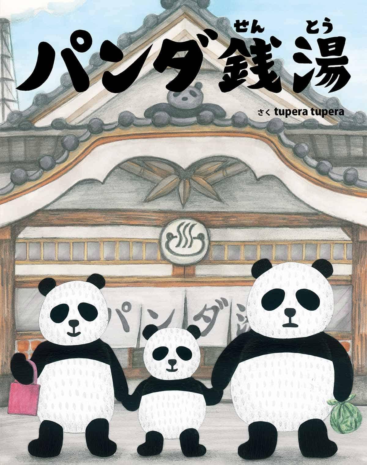 หนังสือ Panda Sento โดยศิลปิน tupera tupera