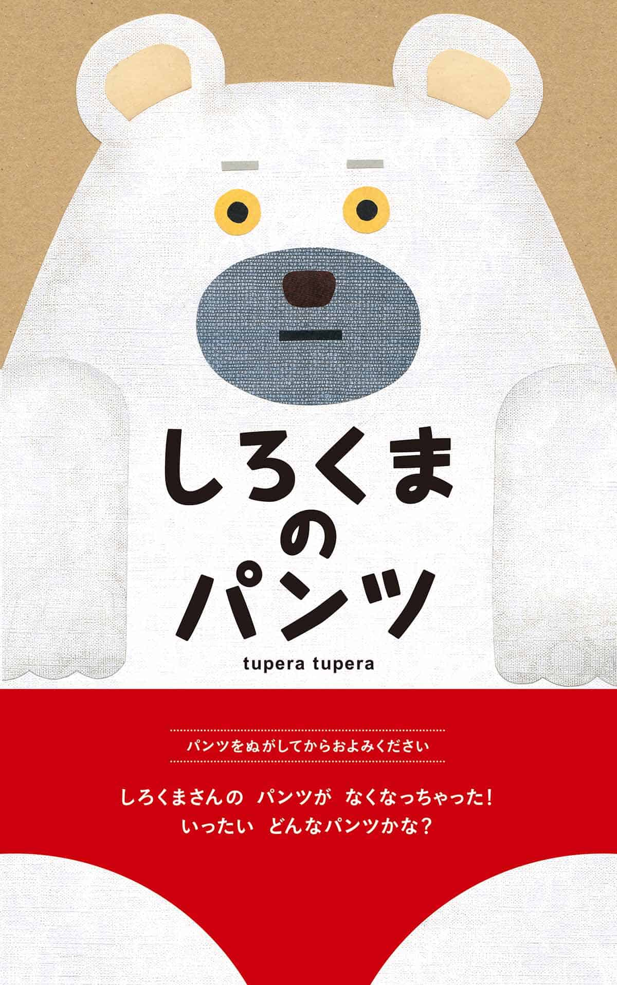 หนังสือ Shirokuma no Pantsu โดยศิลปิน tupera tupera