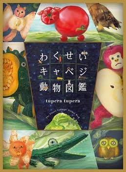 หนังสือ Wakusei Kyabeji Doubutsu Zukan โดยศิลปิน tupera tupera