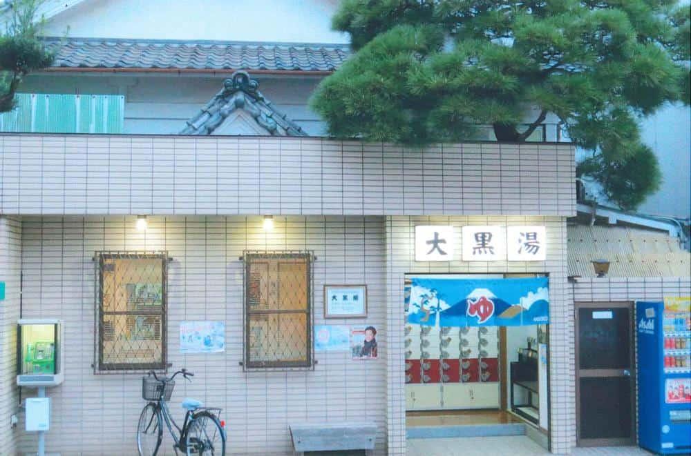 Daikokuyu (大黒湯) เซนโต ใน โตเกียว
