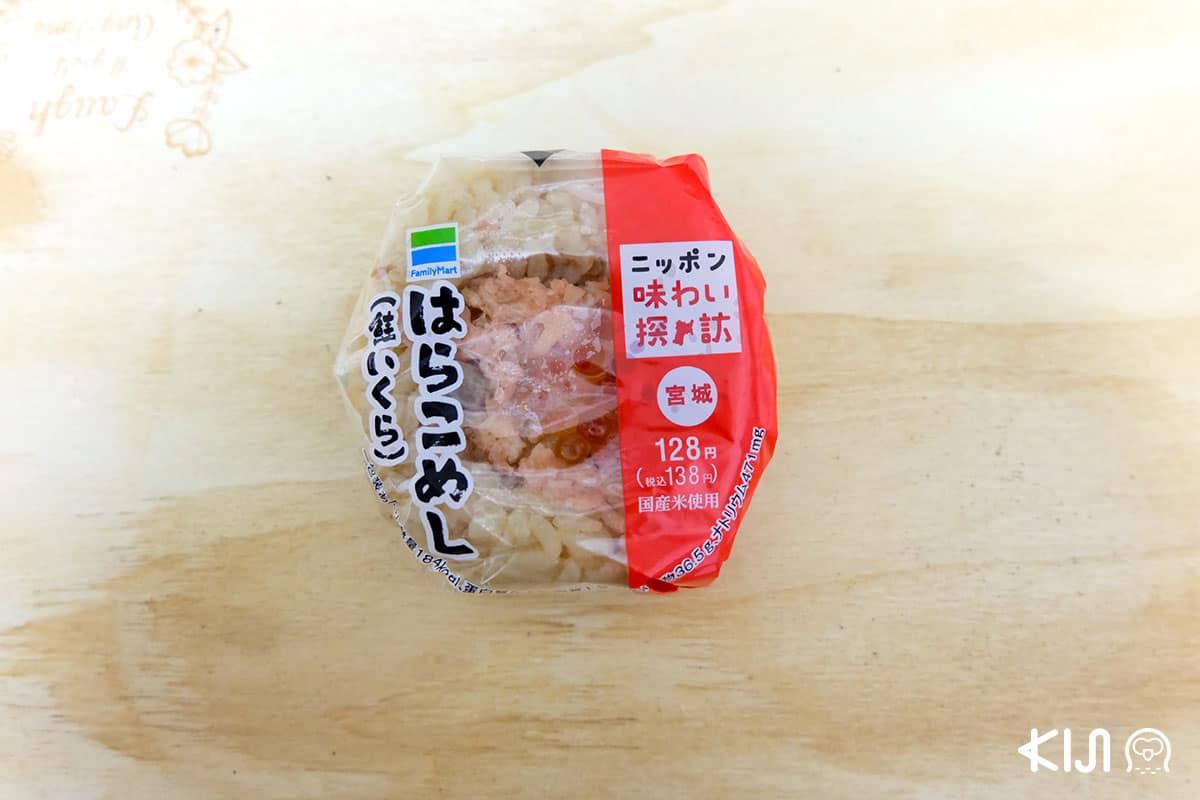 โอนิกิริ ในร้านสะดวกซื้อที่ประเทศญี่ปุ่น โอนิกิริหน้า Salmon กับ Ikura (Family Mart)