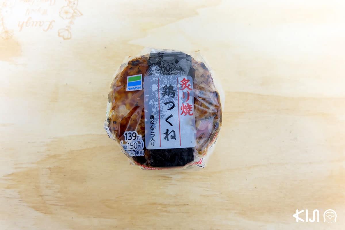 โอนิกิริ ในร้านสะดวกซื้อที่ประเทศญี่ปุ่น โอนิกิริหน้าไก่ซึคุเนะย่างซอส (Family Mart)