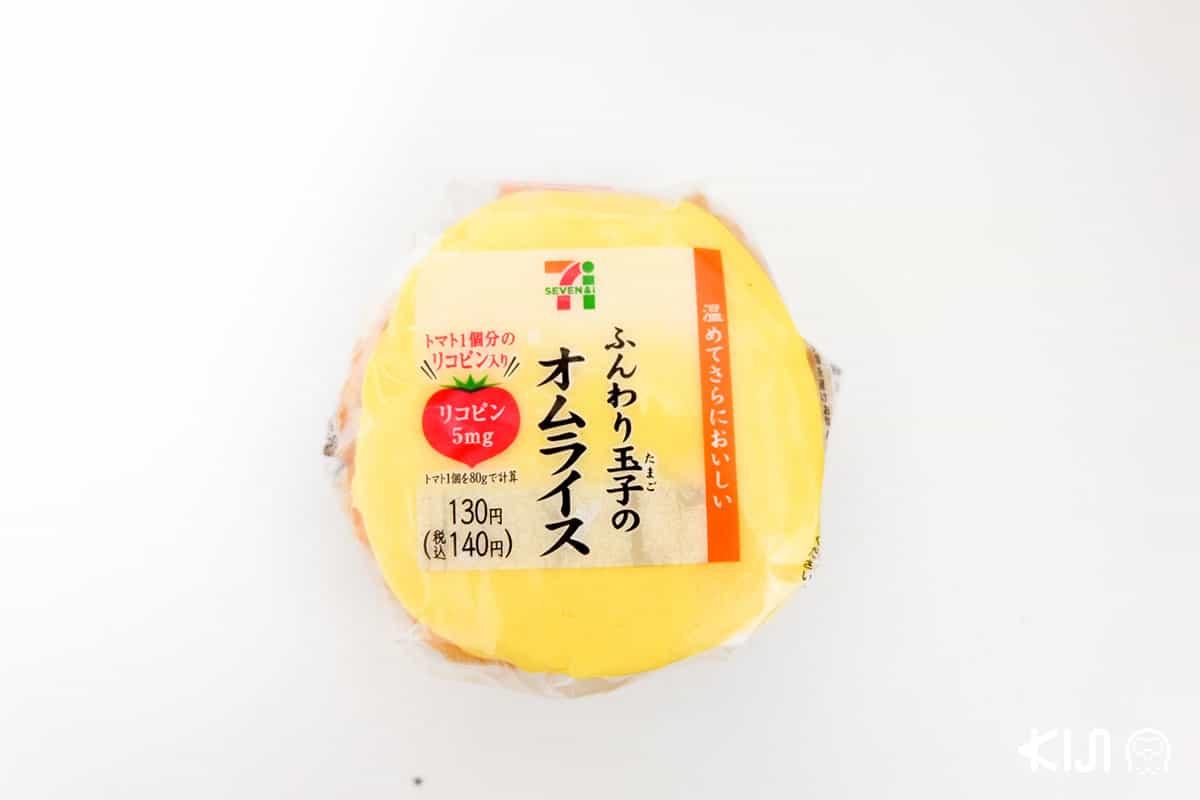 โอนิกิริ ในร้านสะดวกซื้อที่ประเทศญี่ปุ่น โอนิกิริสไตล์ข้าวห่อไข่ Omu Rice (7-Eleven)