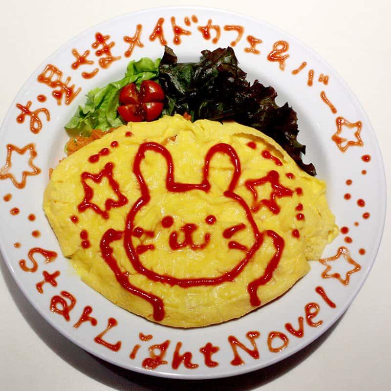 ข้าวห่อไข่ที่เมดคาเฟ่ในญี่ปุ่น