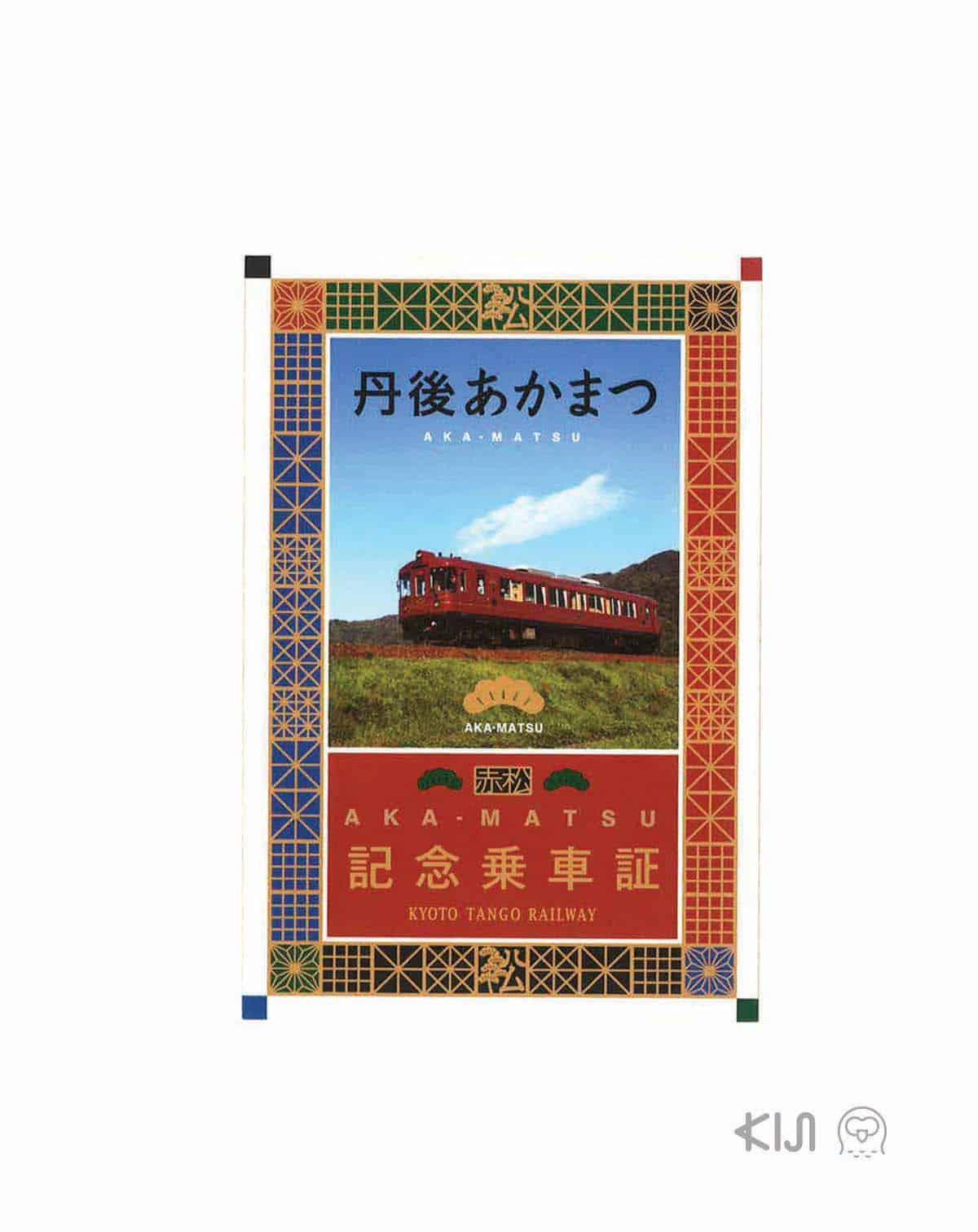 Kyoto Tango Railway โดยมีรถไฟทั้งหมด 3 ขบวน คือ Kuro-matsu(ต้นสนสีดำ) Aka-matsu (ต้นสนสีแดง) Ao-matsu (ต้นสนสีน้ำเงิน)