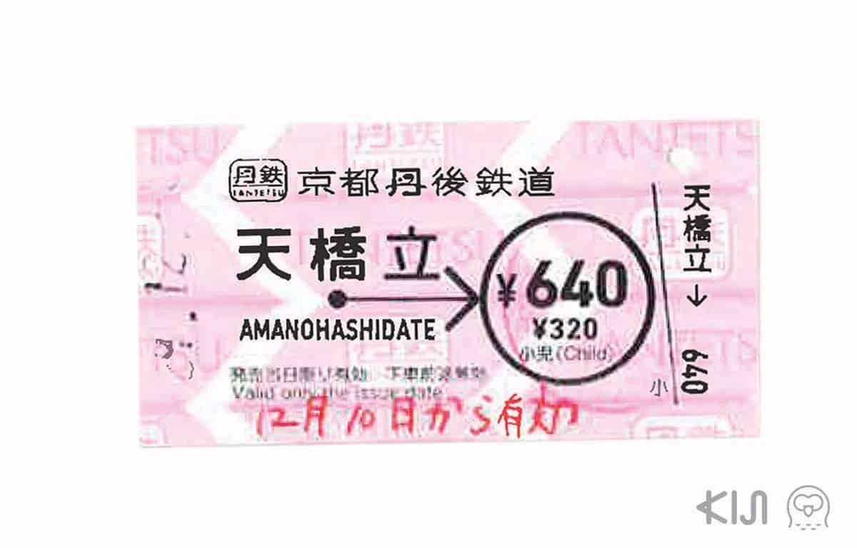 รถไฟสาย Kyoto Tango Railway นั่งไปยัง Amanohashidate