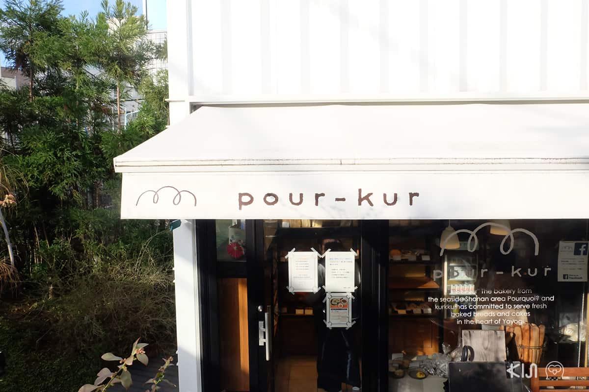 ร้าน Pour-Kur ที่ Yoyogi Village