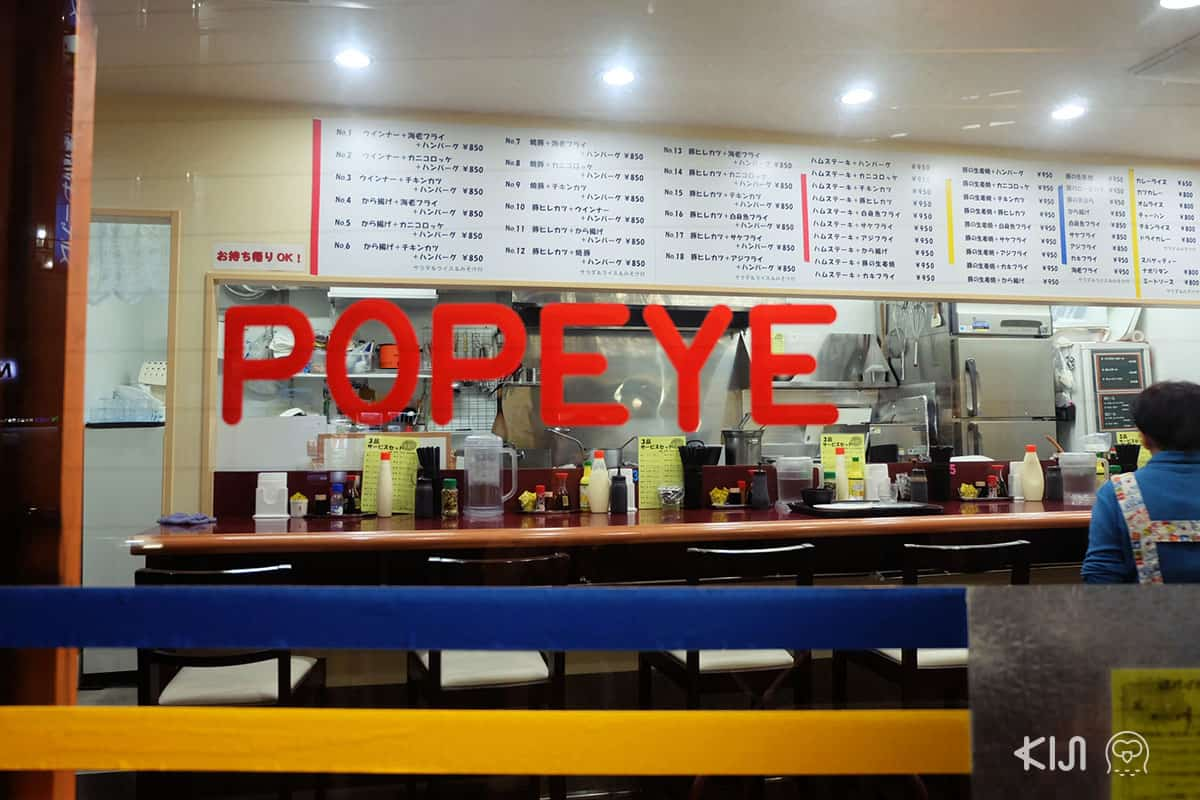 เมนูต่างๆ ของร้าน Restuarant Popeye
