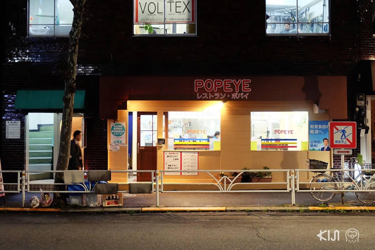 ร้าน Restuarant Popeye