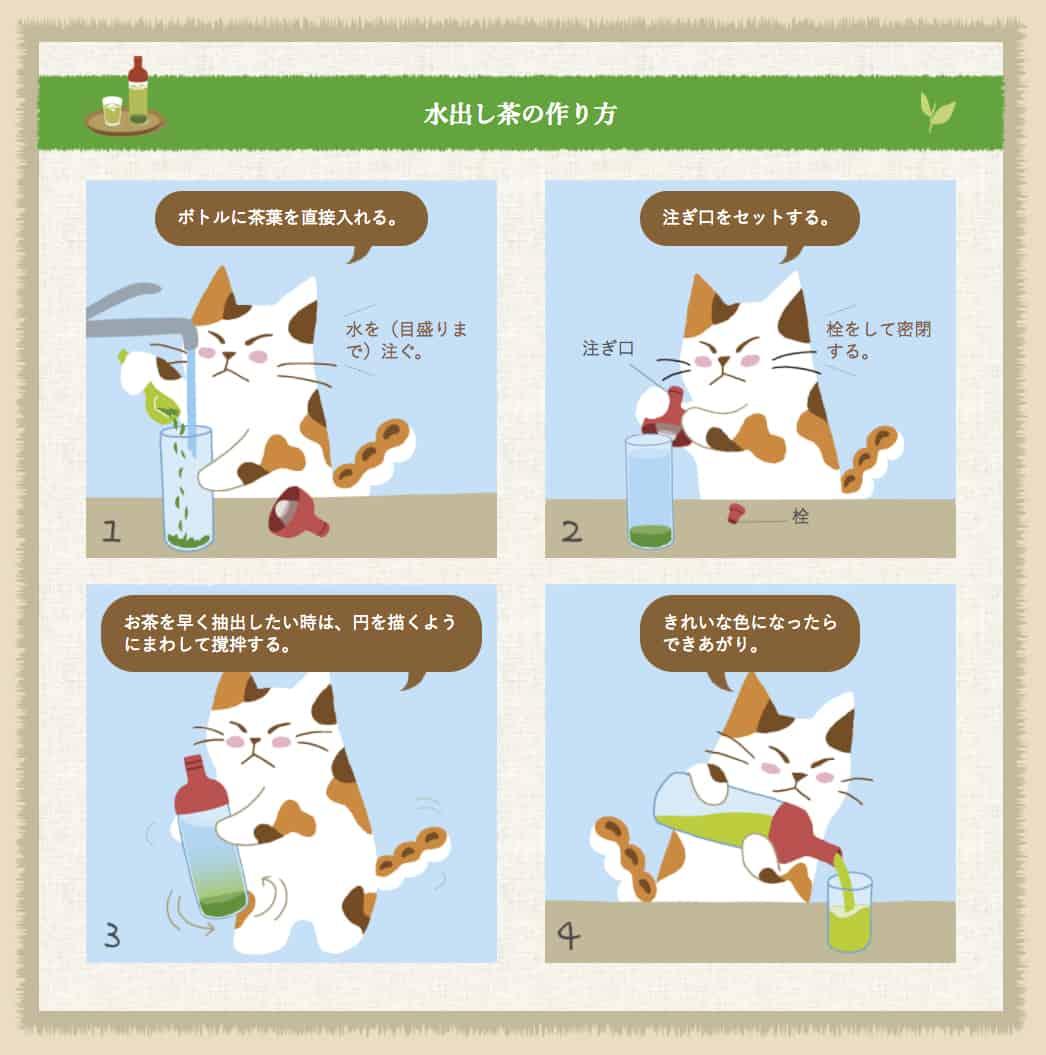 มิตาราชิจัง สาธิตวิธีการชงชาญี่ปุ่นด้วยน้ำเย็น