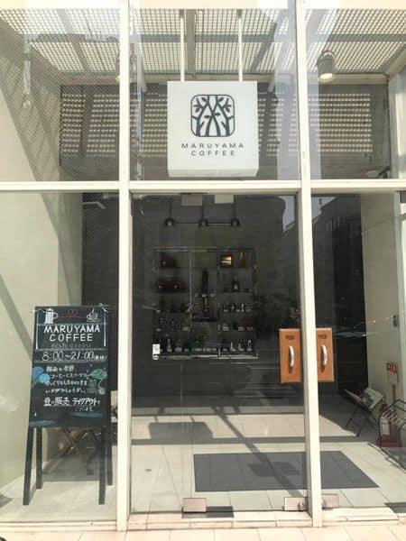 ร้านกาแฟ Specialty Coffee ในโตเกียว : Maruyama Coffee