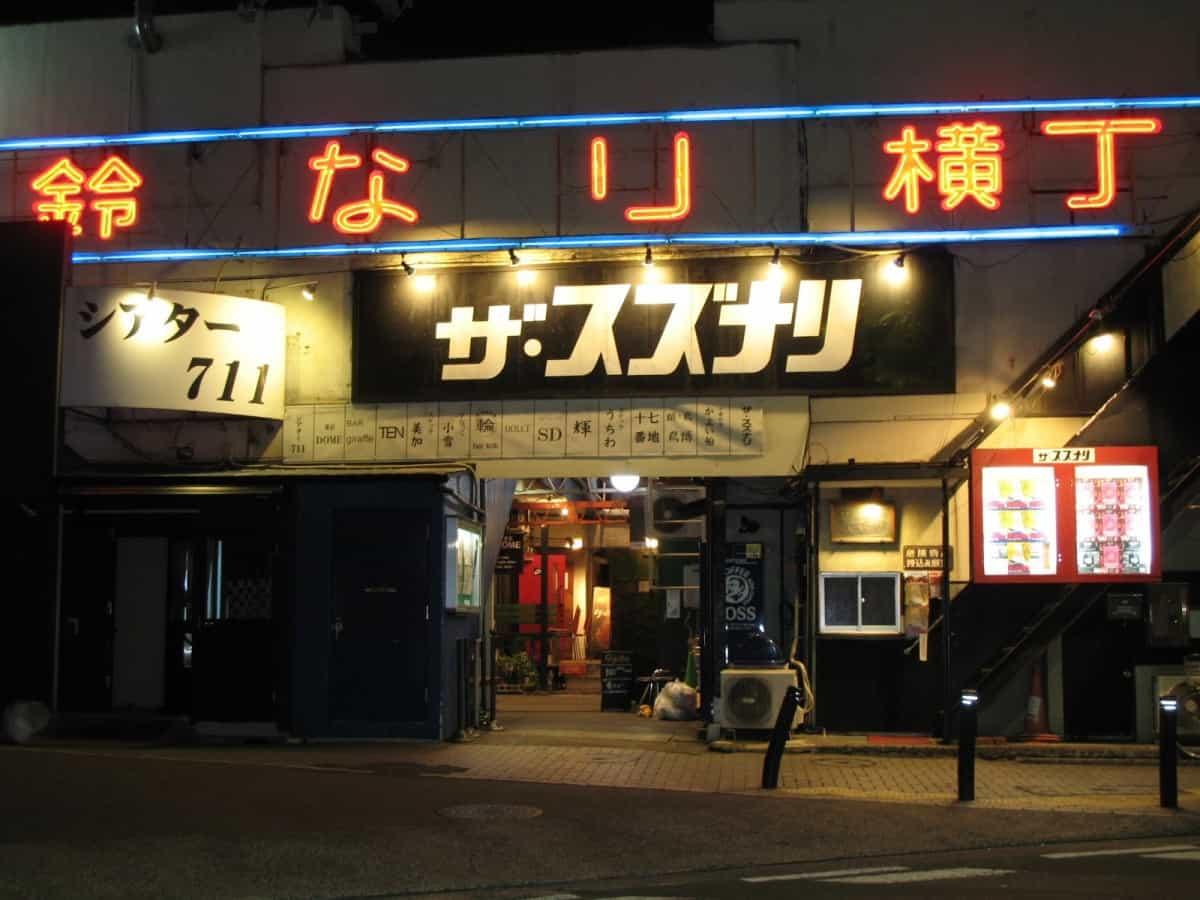 ด้านหน้าโรงละคร The Suzunari ที่อยู่ในย่านชิโมะคิตะซาว่า