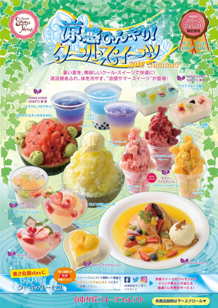 Cool Sweets 2018 Summer