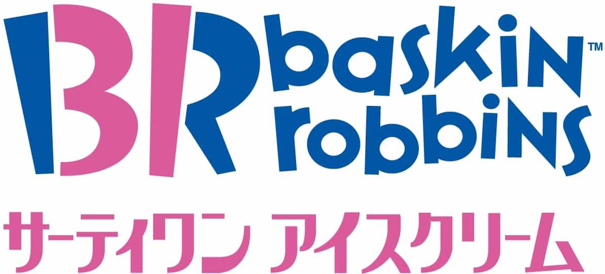 ตราร้าน Thirty one Ice-cream (Baskin Robbins) ที่มีเลข 31 ซ่อนอยู่ในตัวย่อ BR