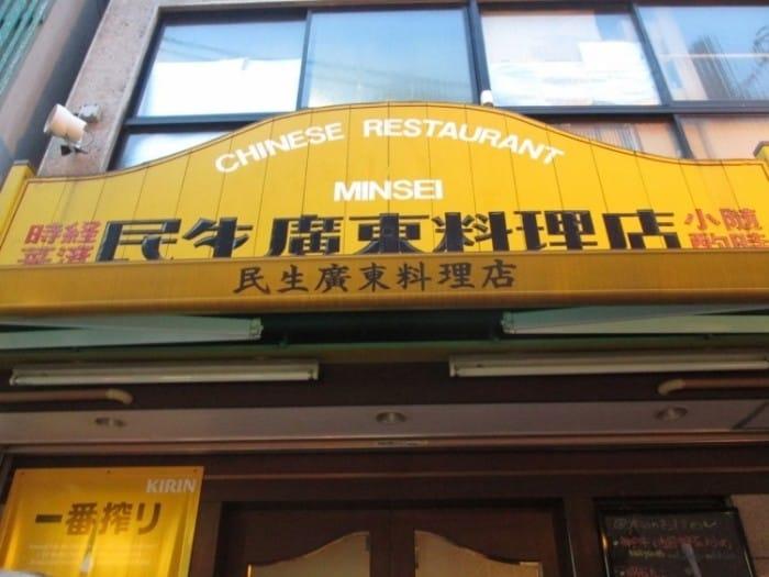Minsei Cantonese Restaurant (民生 廣東料理店)