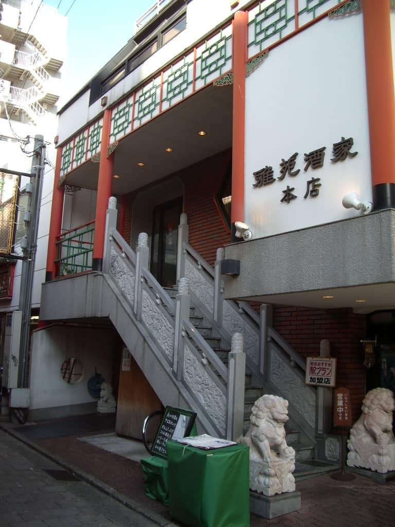 Gaen Shuka (雅苑酒家)