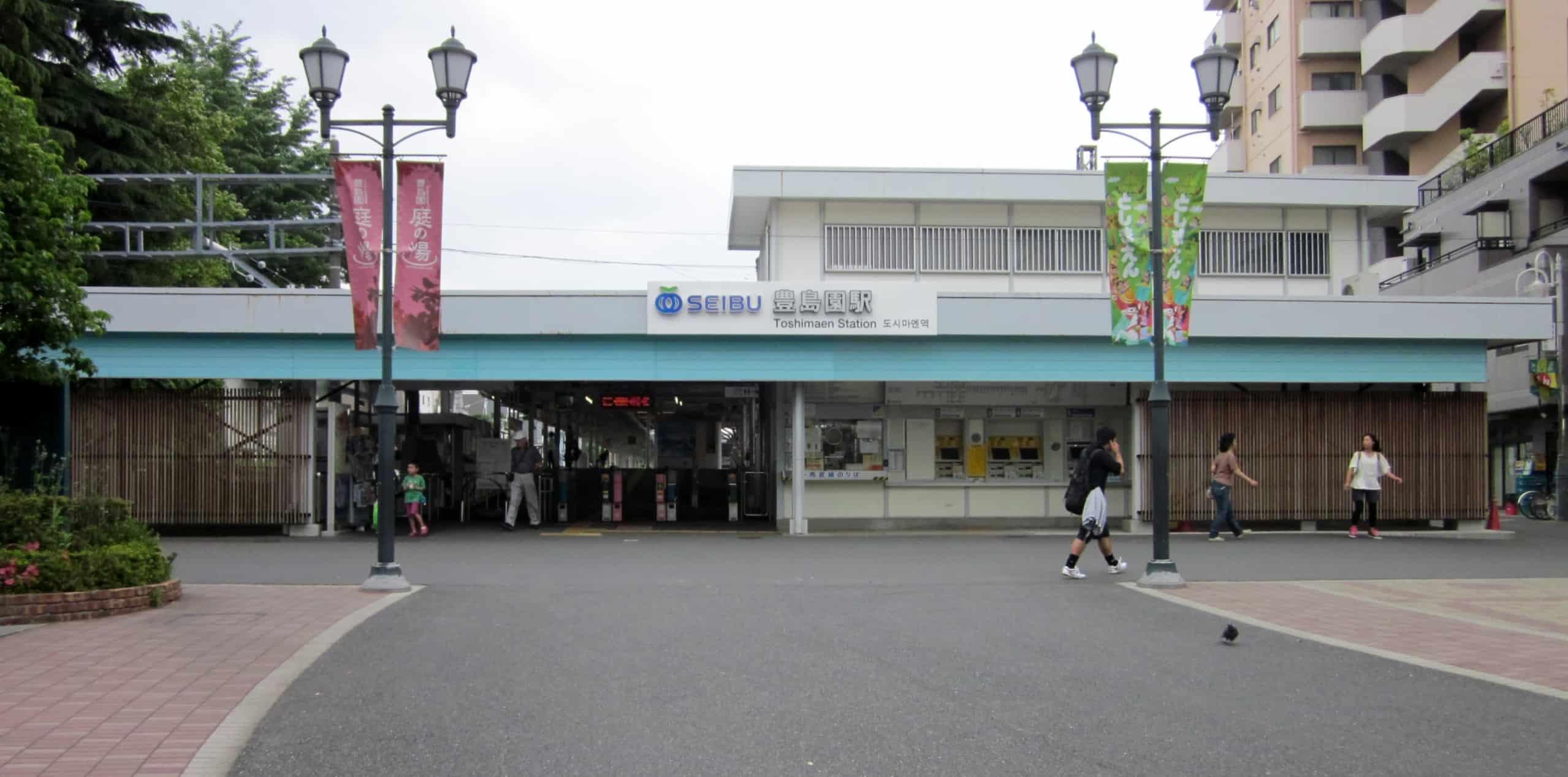 ด้านหน้าสถานีโทชิมะเอ็น (Toshimaen Station) สายเซบุ