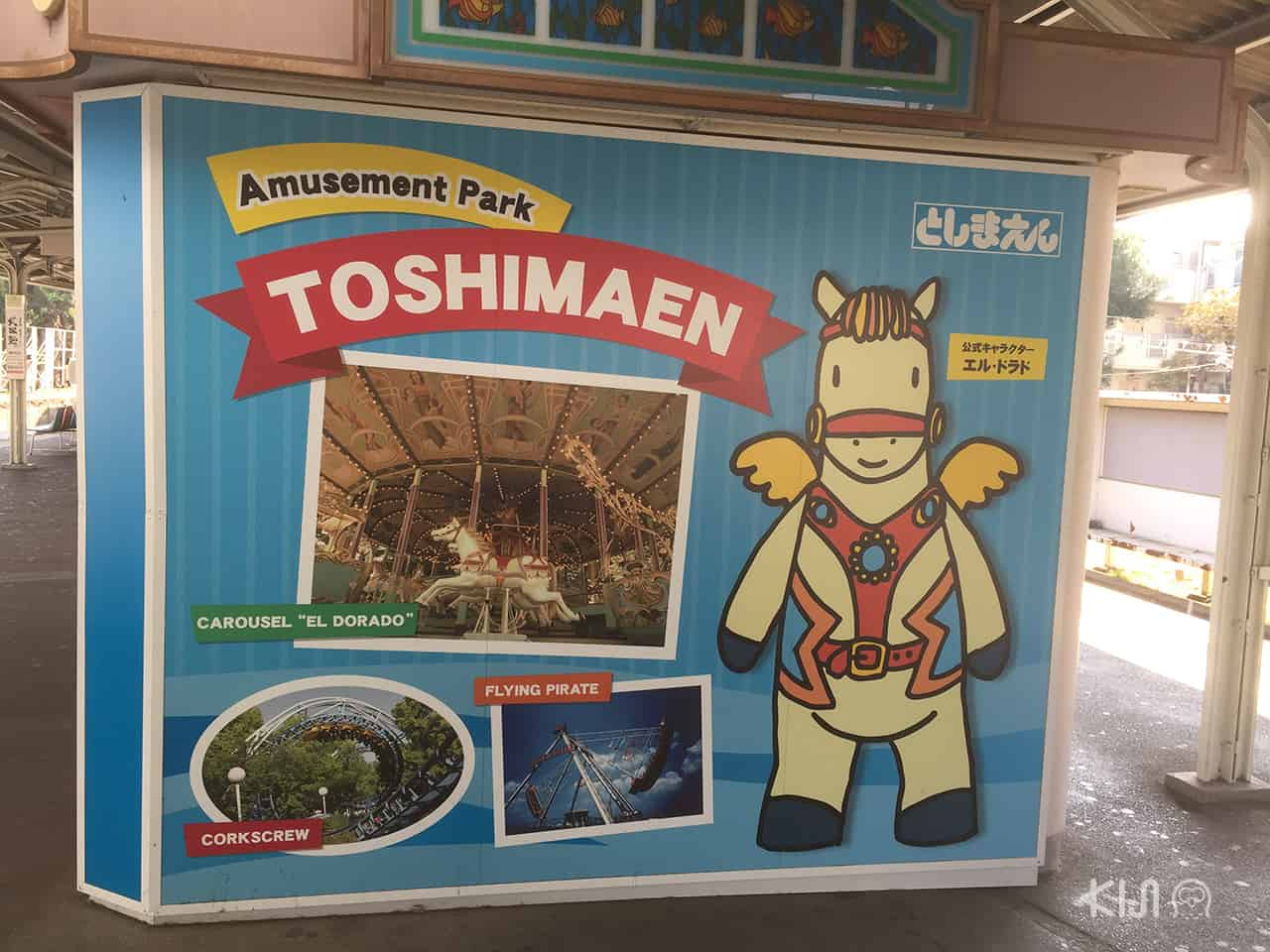 ป้ายโฆษณาโทชิมะเอ็นที่อยู่ภายในสถานีโทชิมะเอ็น (Toshimaen Station)