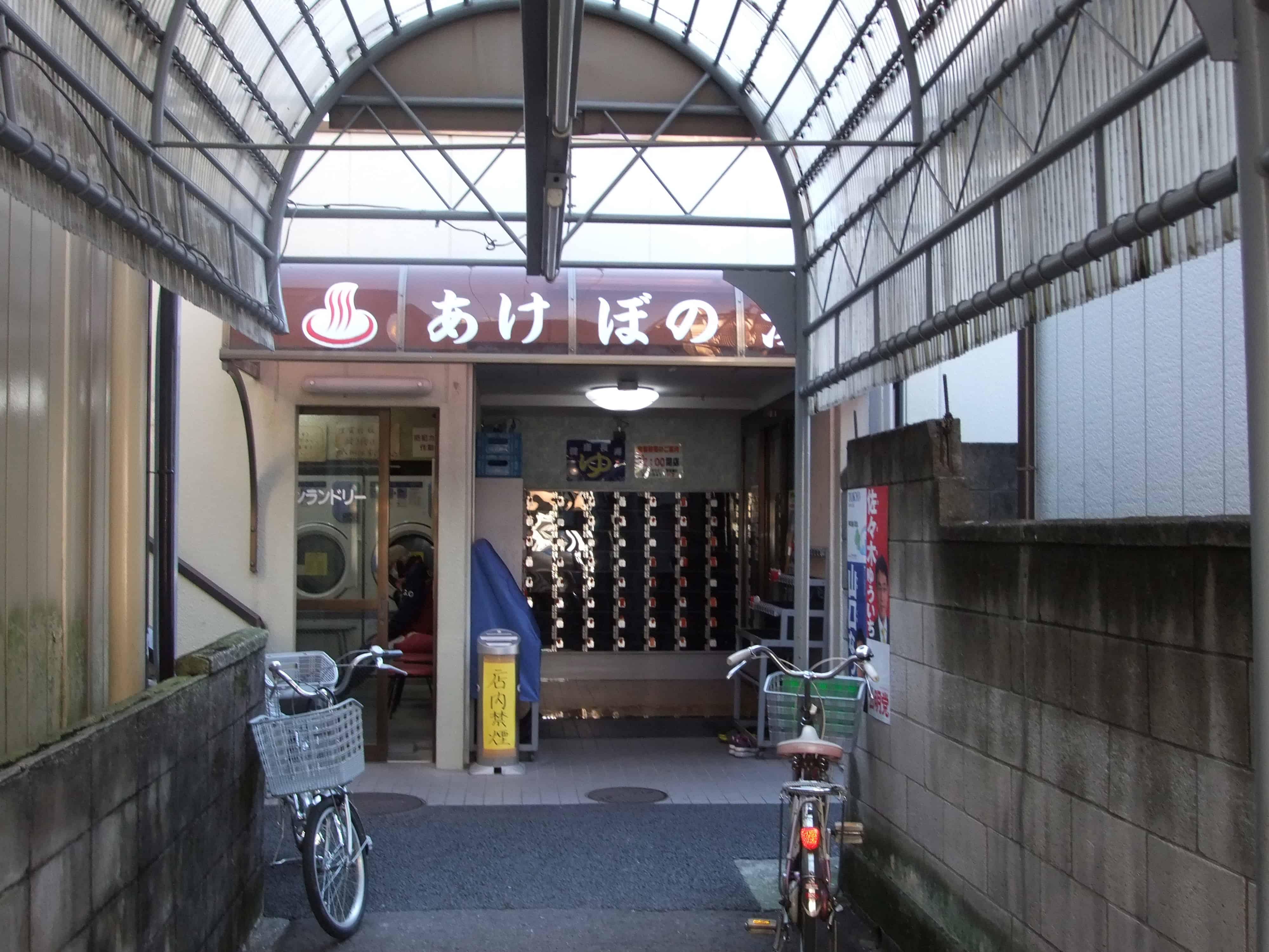 ออนเซ็นในโตเกียวที่คนมีรอยสักเข้าได้ : Akebonoyu