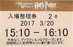 ตัวอย่างบัตรคิวเข้าโซน Harry Potter