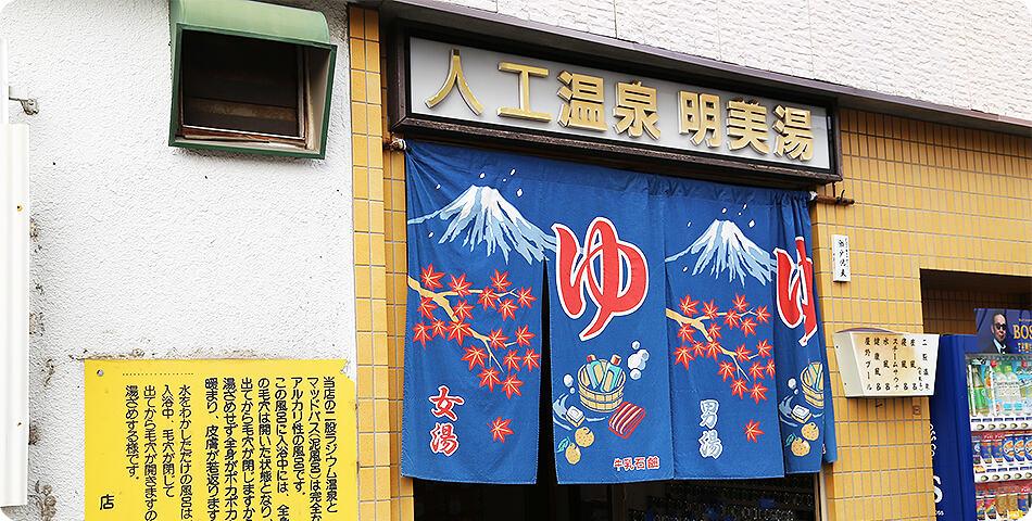 ออนเซ็นในโตเกียวที่คนมีรอยสักเข้าได้ : Akemiyu