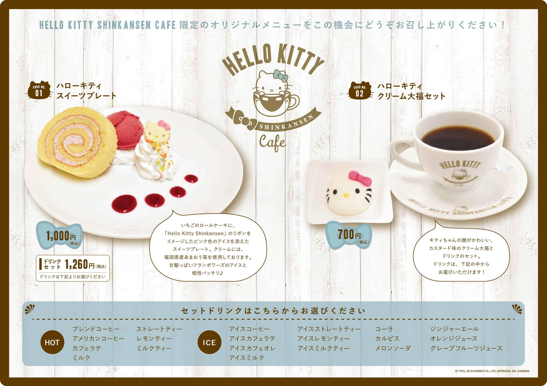 เมนูร้านHello Kitty Shinkansen Cafe