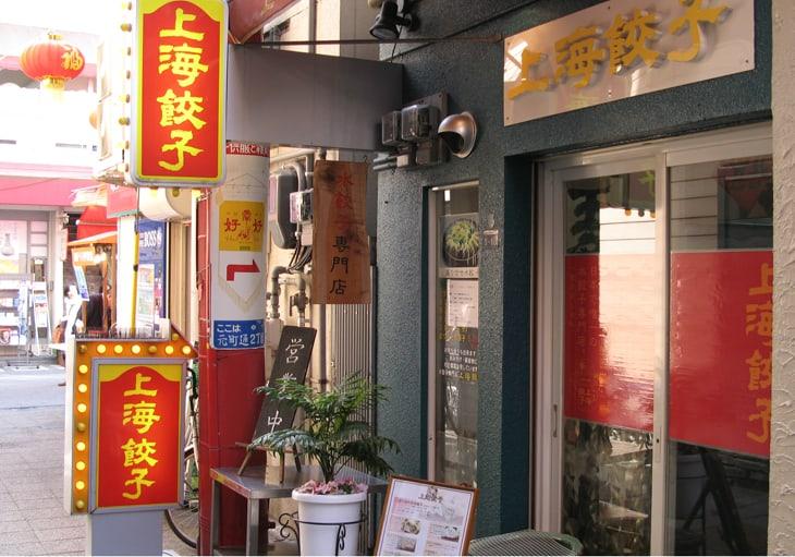 ร้าน Shanghai Gyoza (上海餃子)
