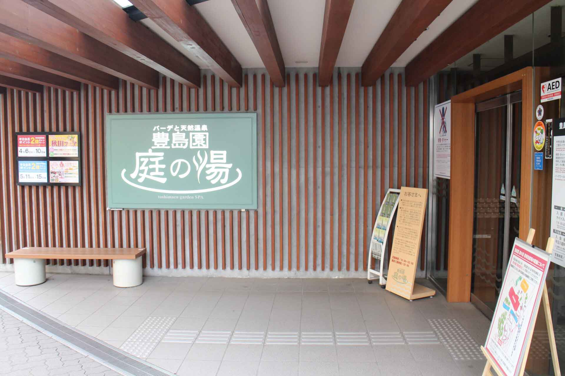 ทางเข้านิวะโนะยุ (Niwanoyu)
